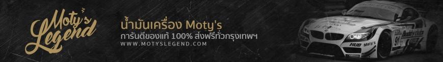 น้ำมันเครื่อง Moty's www.motyslegend.com